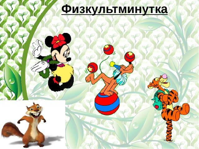 Физкультминутка FedotoVA