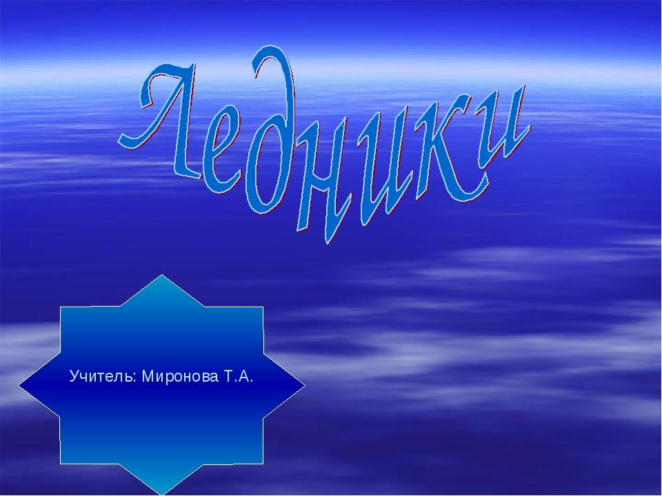 Учитель: Миронова Т.А.