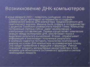 Возникновение ДНК-компьютеров В конце февраля 2002 г. появилось сообщение, чт