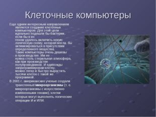 Клеточные компьютеры Еще одниминтересным направлением является создание клет
