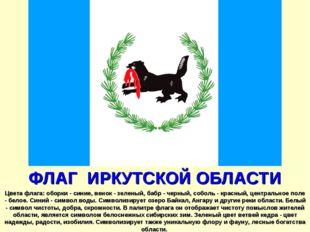 ФЛАГ ИРКУТСКОЙ ОБЛАСТИ Цвета флага: оборки - синие, венок - зеленый, бабр - ч