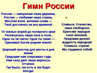 Россия— священная наша держава, Россия— любимая наша страна. Могучая воля,
