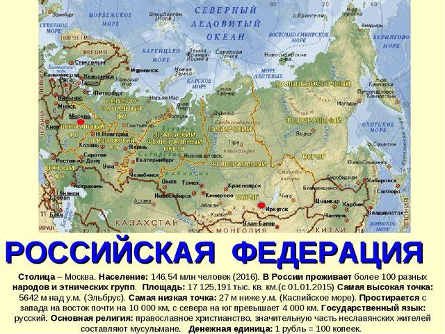 РОССИЙСКАЯ ФЕДЕРАЦИЯ Столица – Москва. Население: 146,54 млн человек (2016)....