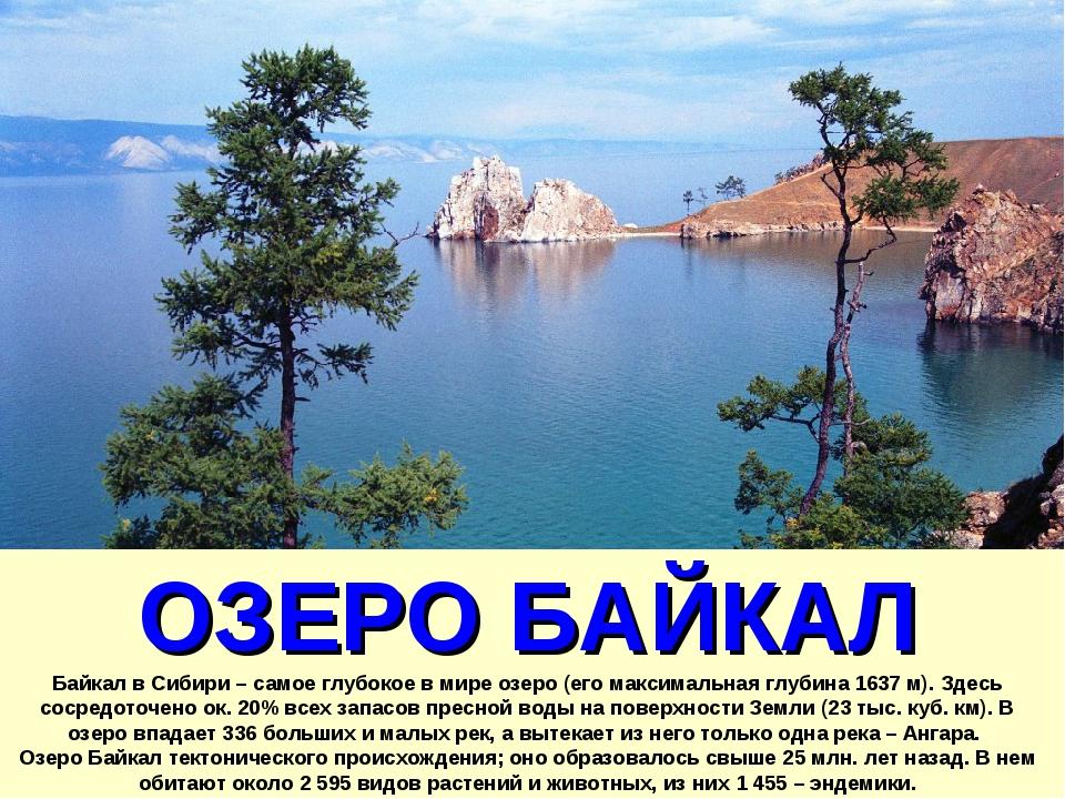ОЗЕРО БАЙКАЛ Байкал в Сибири – самое глубокое в мире озеро (его максимальная...