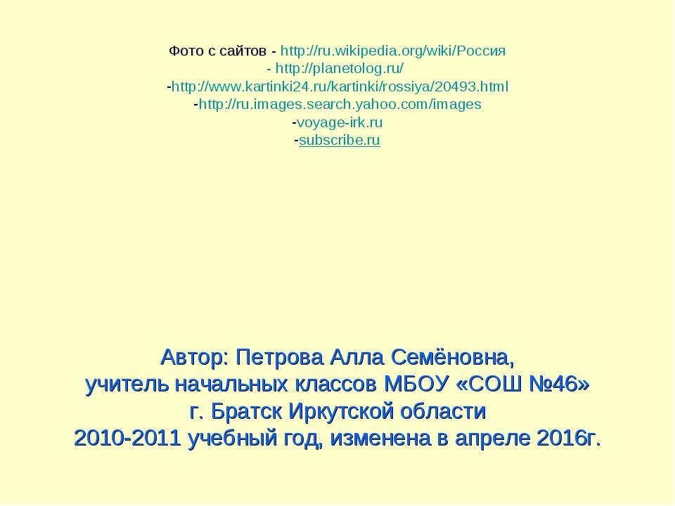 Автор: Петрова Алла Семёновна, учитель начальных классов МБОУ «СОШ №46» г....