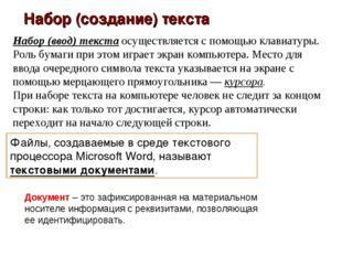 Набор (создание) текста Файлы, создаваемые в среде текстового процессора Micr