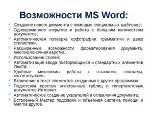 Возможности MS Word: Создание нового документа с помощью специальных шаблонов