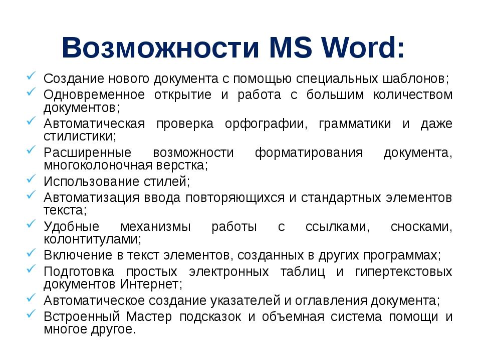 Возможности MS Word: Создание нового документа с помощью специальных шаблонов...