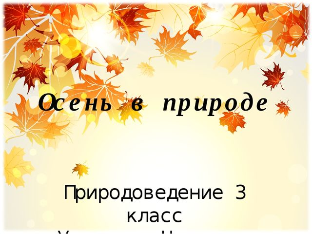 Осень в природе Природоведение 3 класс Учитель: Чумакова А.В.