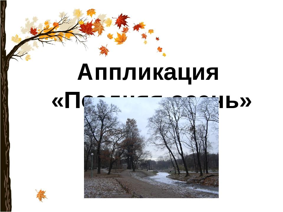 Аппликация «Поздняя осень»