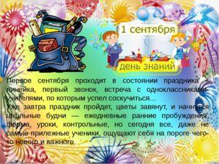 Первое сентября проходит в состоянии праздника – линейка, первый звонок, встр