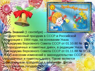 День Знаний(1 сентября)— государственныйпраздниквСССРиРоссийской Федер
