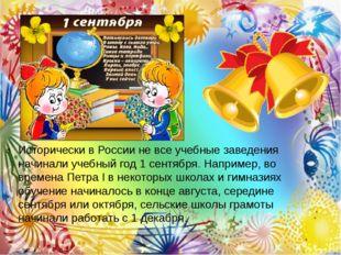 Исторически в России не все учебные заведения начинали учебный год 1 сентября