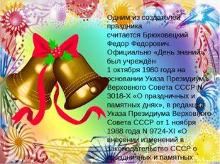 Одним из создателей праздника считаетсяБрюховецкий Федор Федорович. Официаль