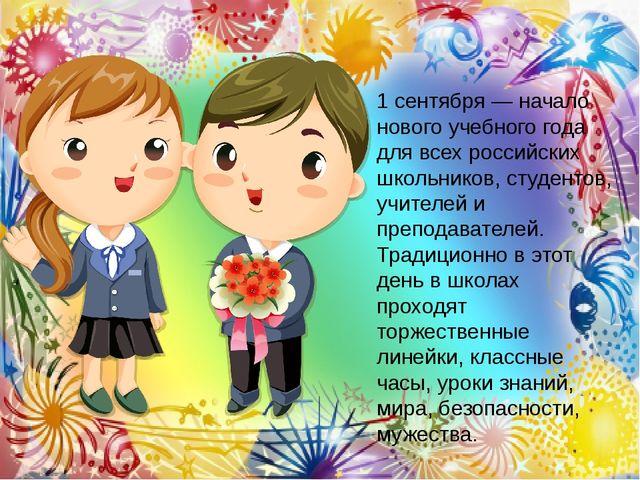1 сентября— начало нового учебного года для всех российских школьников, студ...