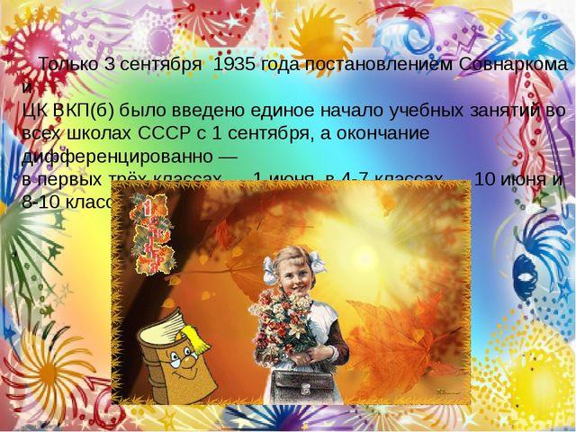 Только3 сентября 1935года постановлением Совнаркома и ЦК ВКП(б)было вве...