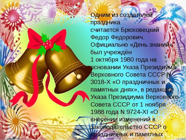 Одним из создателей праздника считаетсяБрюховецкий Федор Федорович. Официаль...