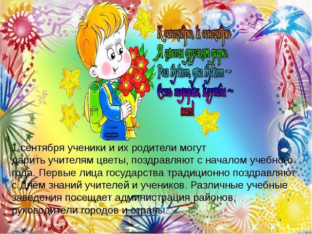 1 сентября ученики и их родители могут даритьучителямцветы, поздравляют с н...