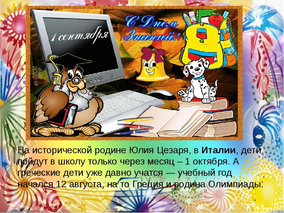 На исторической родине Юлия Цезаря, вИталии, дети пойдут в школу только чере...