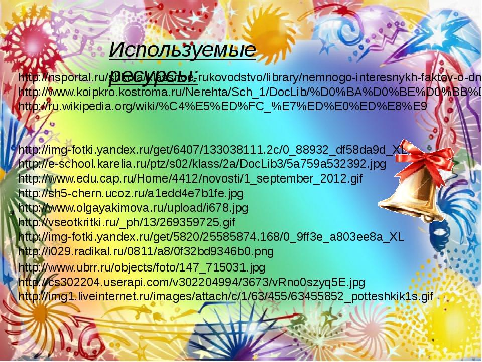 Используемые ресурсы: http://nsportal.ru/shkola/klassnoe-rukovodstvo/library/...