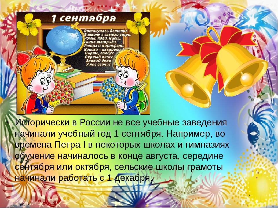 Исторически в России не все учебные заведения начинали учебный год 1 сентября...