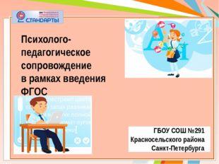 ГБОУ СОШ №291 Красносельского района Санкт-Петербурга Психолого-педагогическ