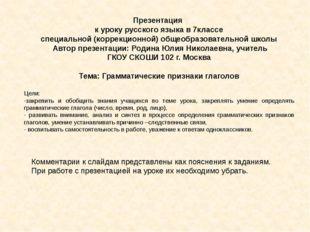 Презентация к уроку русского языка в 7классе специальной (коррекционной) обще