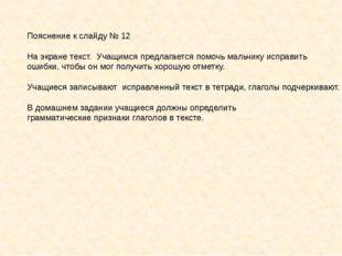 Пояснение к слайду № 12 На экране текст. Учащимся предлагается помочь мальчик