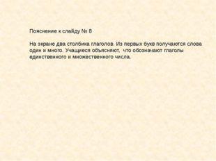 Пояснение к слайду № 8 На экране два столбика глаголов. Из первых букв получа