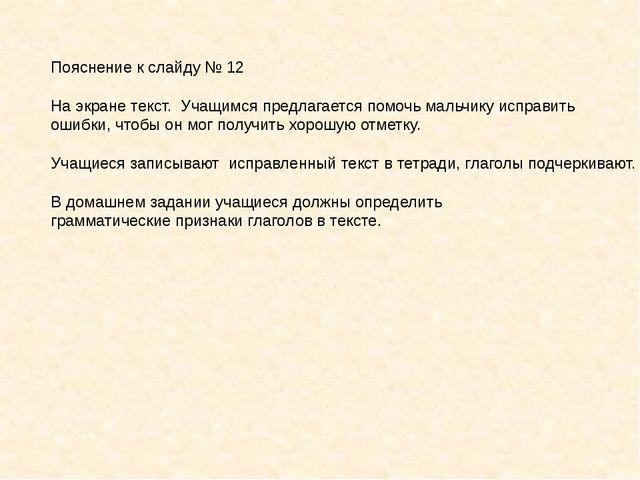 Пояснение к слайду № 12 На экране текст. Учащимся предлагается помочь мальчик...