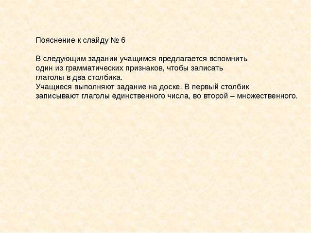Пояснение к слайду № 6 В следующим задании учащимся предлагается вспомнить од...