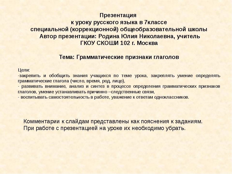 Презентация к уроку русского языка в 7классе специальной (коррекционной) обще...