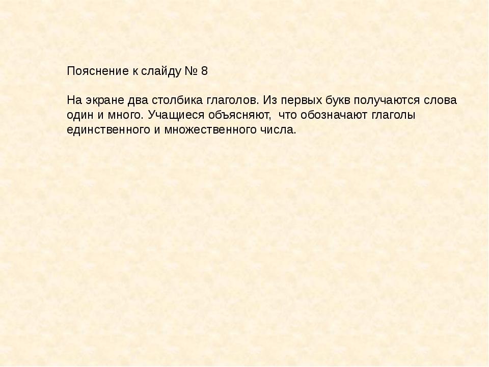 Пояснение к слайду № 8 На экране два столбика глаголов. Из первых букв получа...