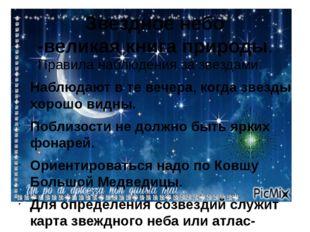 Звездное небо -великая книга природы. Правила наблюдения за звездами. Наблюда
