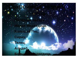 Сокровища звздного неба Полярная Звезда Малая Медведица. Большой Пес. Сириу.