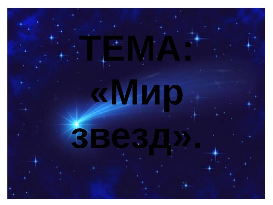 ТЕМА: «Мир звезд».