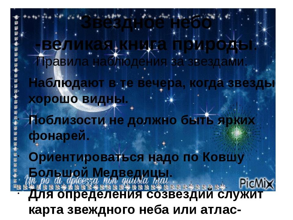 Звездное небо -великая книга природы. Правила наблюдения за звездами. Наблюда...