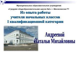 Муниципальное образовательное учреждение «Средняя общеобразовательная школа №