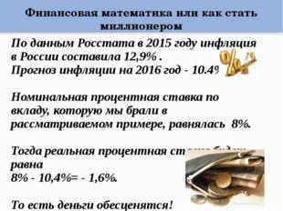 Финансовая математика или как стать миллионером По данным Росстата в 2015 год