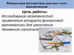 Цель работы: Исследование возможностей применения аппарата финансовой математ