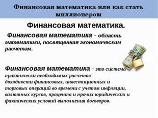 Финансовая математика. Финансовая математика - область математики, посвященн