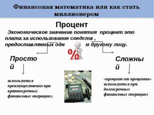Процент Экономическое значение понятия процент это плата за использование сре