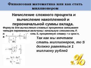 Начисление сложного процента и вычисление накопленной и первоначальной суммы