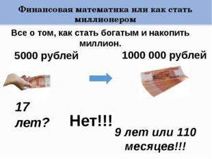 Все о том, как стать богатым и накопить миллион. Финансовая математика или ка