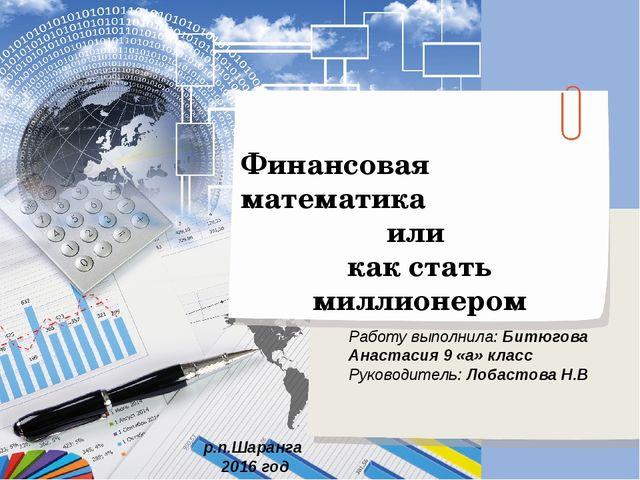 Финансовая математика или как стать миллионером Работу выполнила: Битюгова Ан...