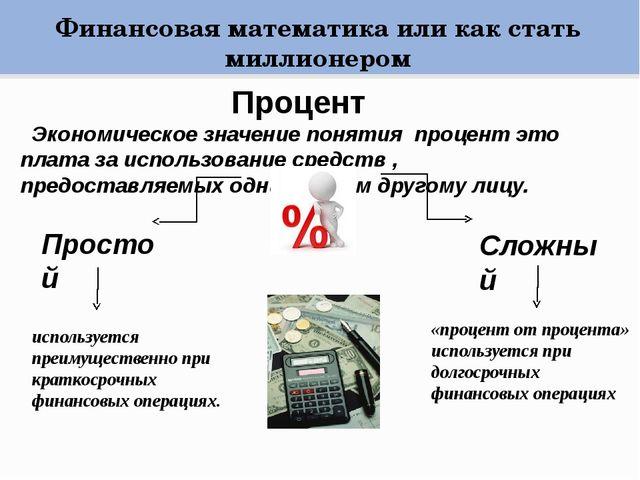 Процент Экономическое значение понятия процент это плата за использование сре...
