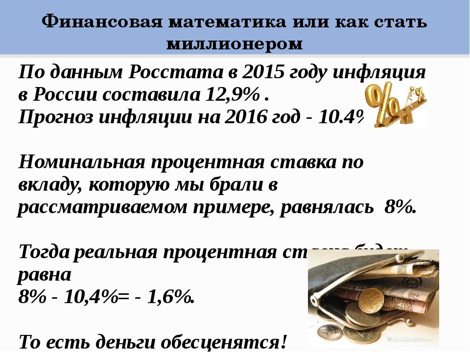 Финансовая математика или как стать миллионером По данным Росстата в 2015 год...