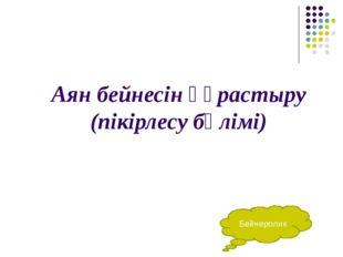 Аян бейнесін құрастыру (пікірлесу бөлімі) Бейнеролик