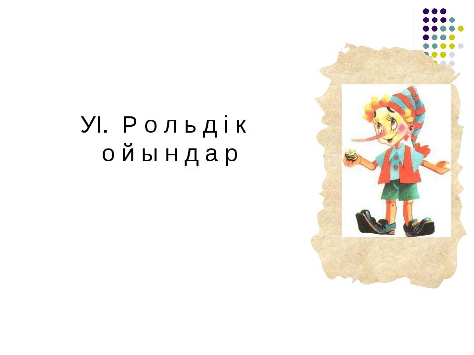 УІ. Р о л ь д і к о й ы н д а р