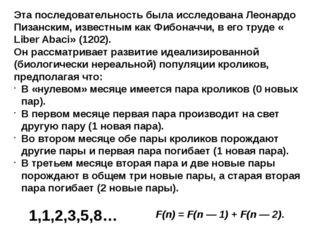 Эта последовательность была исследована Леонардо Пизанским, известным как Фиб